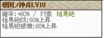 天 尼子Lv10