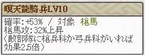 天 長尾Lv10