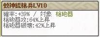 天 斉藤道三Lv10