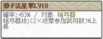 天覇 氏康Lv10