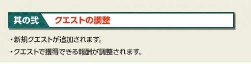 14章 新クエスト0