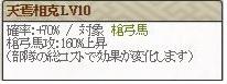 天相Lv10