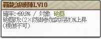 覇龍Lv10