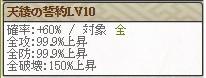 天綾Lv10