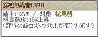 極 仙石Lv10