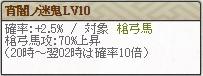極 波多野Lv10