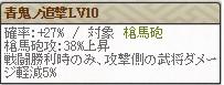 特 籾井Lv
