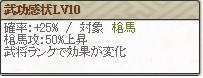 武功Lv10