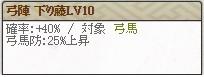 弓陣 下り藤Lv10