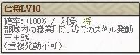 仁将Lv10