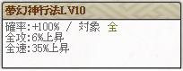 夢幻Lv10