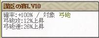 特 木沢Lv10