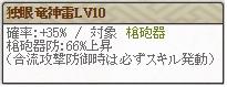復刻 政宗Lv10