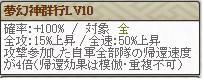 復刻 淀Lv10