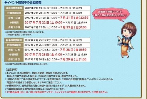 イベント七夕3