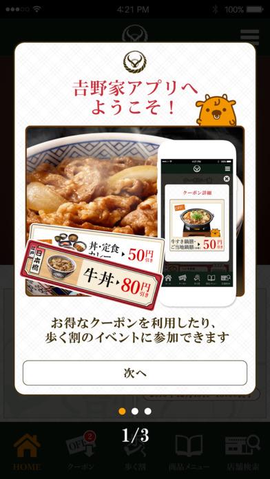 screenyoshinoya.jpg