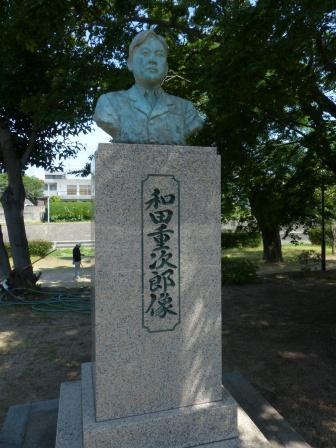 和田重次郎 銅像