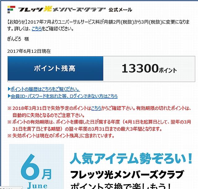 170623flets_point.jpg