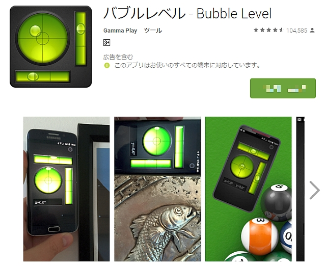 bubble Level_20170605-191930