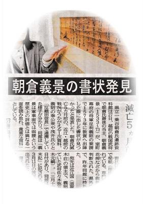 朝倉義景書状発見2