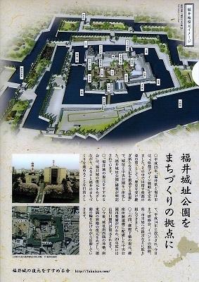 福井城の復元をすすめる会クリアファイル