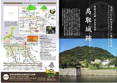 鳥取城パンフ