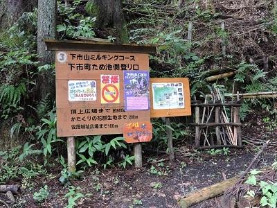 福井市安居城跡の踏査2017年7月5日 (4)
