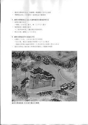 大野城と水の講演会2