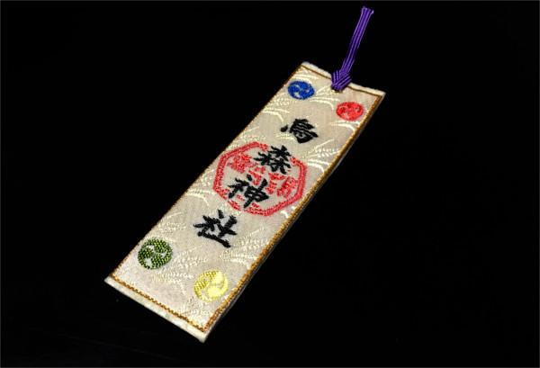 【御朱印巡り】烏森神社(東京都港区新橋)の御朱印_4
