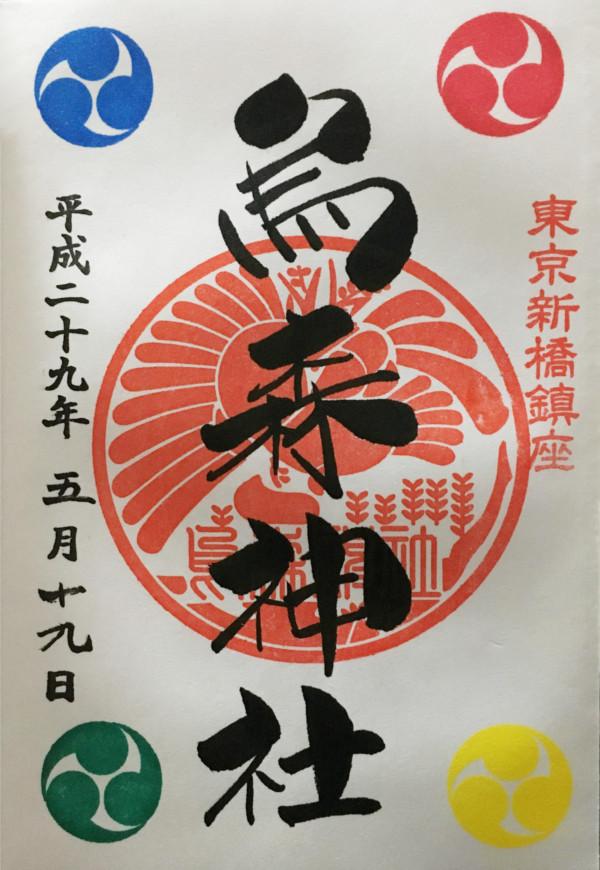 【御朱印巡り】烏森神社(東京都港区新橋)の御朱印_2