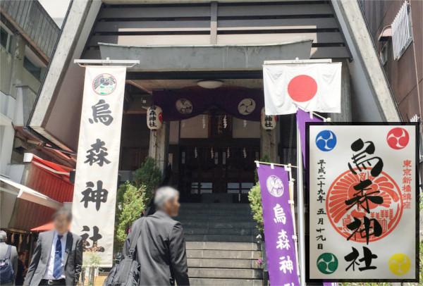 【御朱印巡り】烏森神社(東京都港区新橋)の御朱印・初穂料(料金)