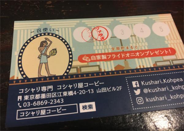 コシャリ屋コーピーのポイントカード