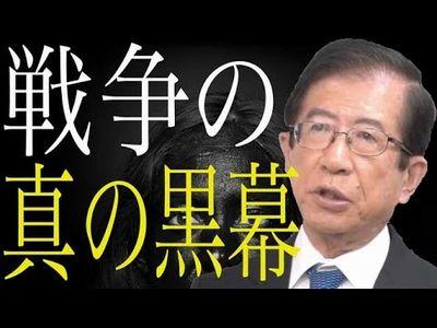 ※重要【武田邦彦】大統領、軍需産業を操る金融資本家の正体。