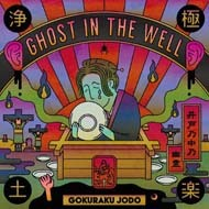 gokuraku_jodo-ghost_in_the_well.jpg