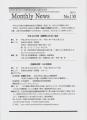 近畿部会マンスリーニュース130号表
