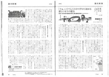 20170525週刊新潮(6月1日号)_rotated (1)-001