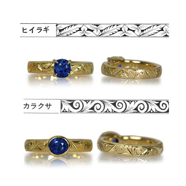 K18YG製イエローゴールド非加熱ブルーサファイア指輪リング彫金オーダーメイド加工手作りジュエリー