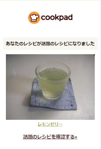 レモンゼリーつくれぽ10