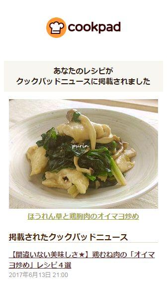 クックパッドニュース「ほうれん草と鶏胸肉のオイマヨ炒め」レシピ4選
