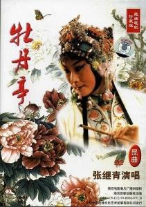 昆曲 牡丹亭〔主演 張継青〕電影版(DVD PAL)