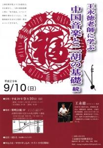 王永徳老師に学ぶ 中国音楽と二胡の基礎 続 表面