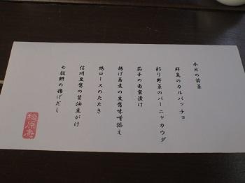 鎌倉ランチ20170502-3