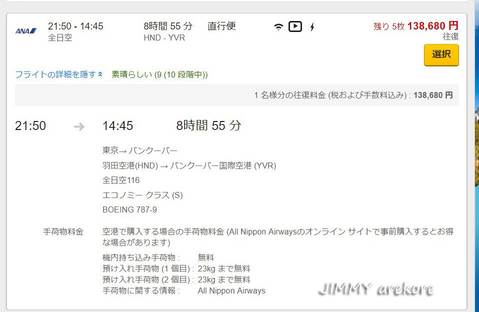 04_ANA004YVR.jpg