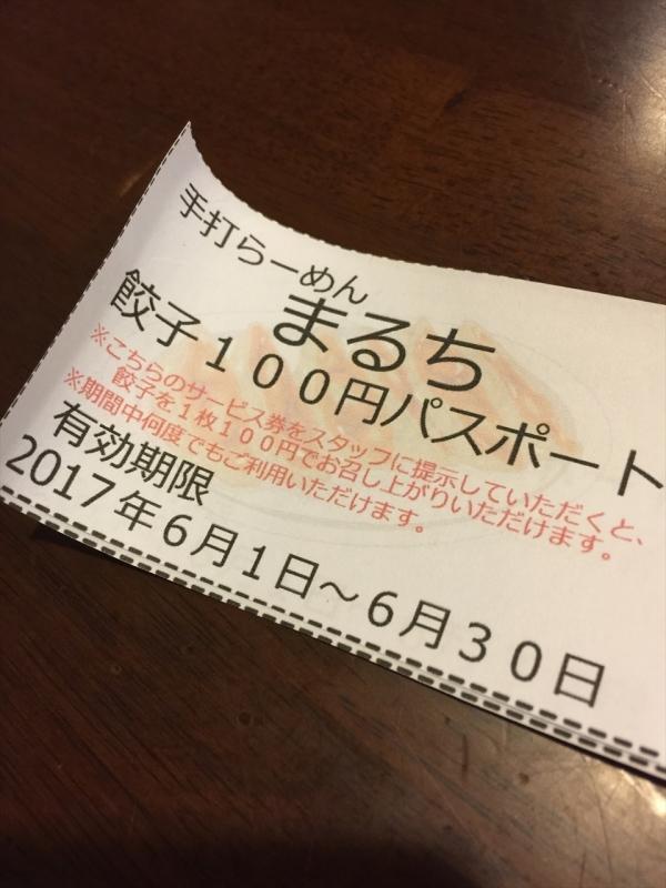 餃子パスポート