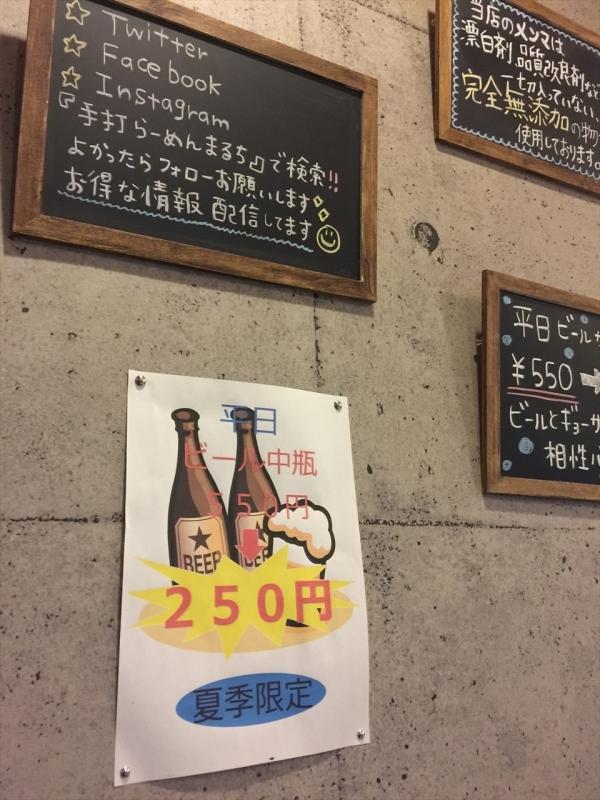 ビール250円
