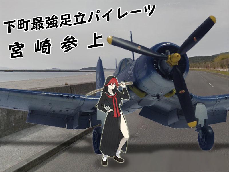 KushimaPirates2.jpg