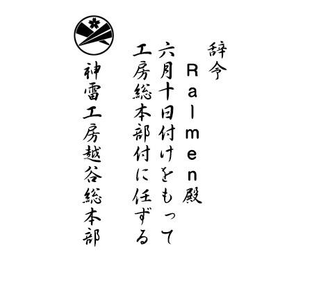 Ra_men.jpg