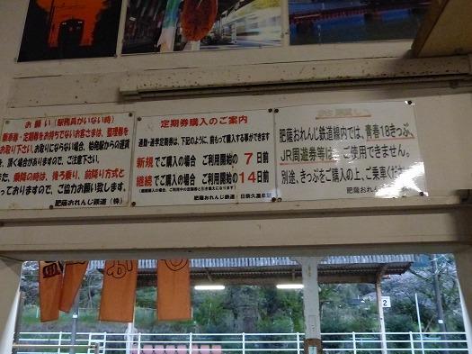 20170506日奈久温泉 (9)