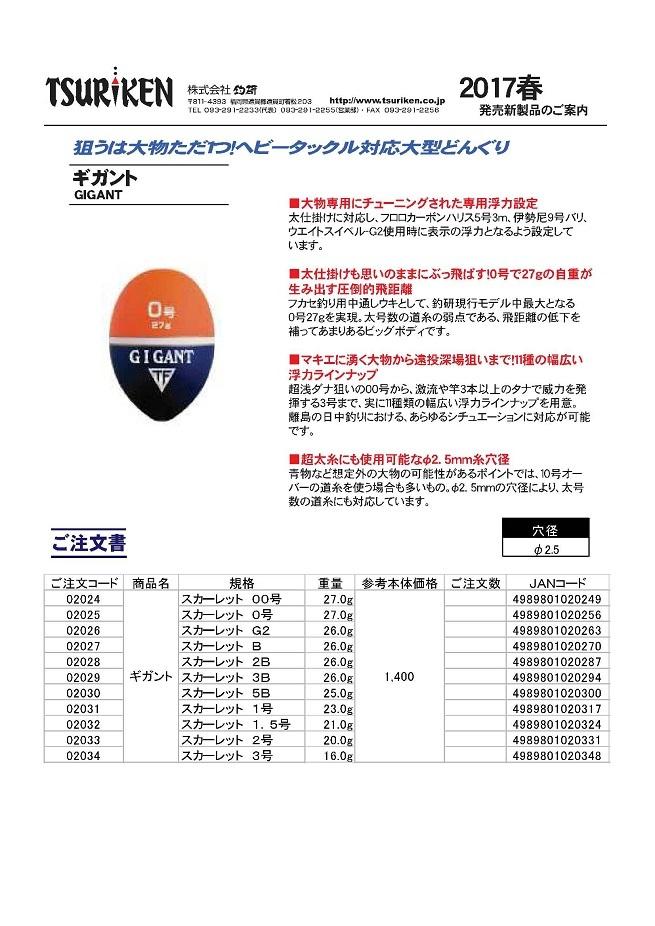 ギガント_商品情報 (1)