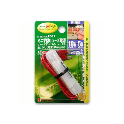 エーモン 【E511】ミニ平型ヒューズ電源